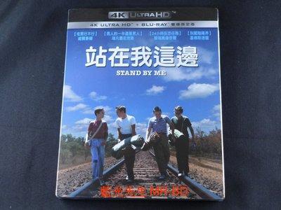[4K-UHD藍光BD] - 站在我這邊 Stand By Me UHD + BD 雙碟限定版 ( 得利正版 )