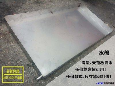 【進益不鏽鋼】不鏽鋼 水盤 托盤 漏水 接水 防水 白鐵盤 不鏽鋼盤 盤 盤子 冷氣水盤
