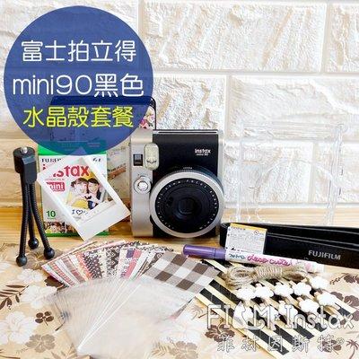 【菲林因斯特】公司貨 Fujifilm mini90 黑色 12件水晶殼套餐組 // 拍立得 底片相簿