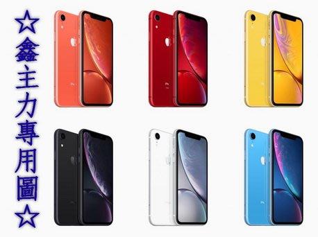 ☆鑫主力3C通訊 Apple iPhone XR 128G/倉庫現貨/門號/轉移/續約/舊機折抵/批發(高雄建國店)