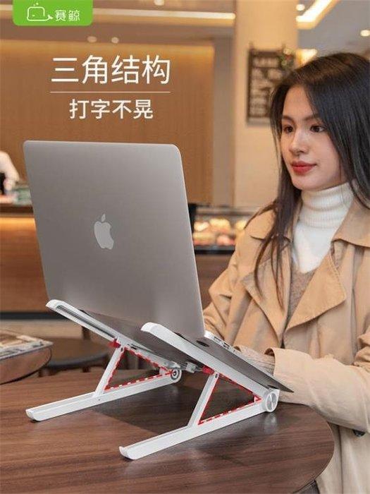 筆記本電腦支架托架桌面增高散熱折疊簡約平板支架