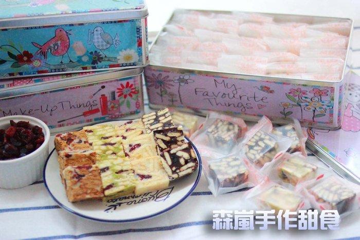 【森嵐】手工法式蔓越莓Q餅 雪花餅 抹茶 巧克力 黑糖 雪Q餅  [鐵盒裝] 過年禮盒送禮  彌月禮盒 團購商品 禮盒裝