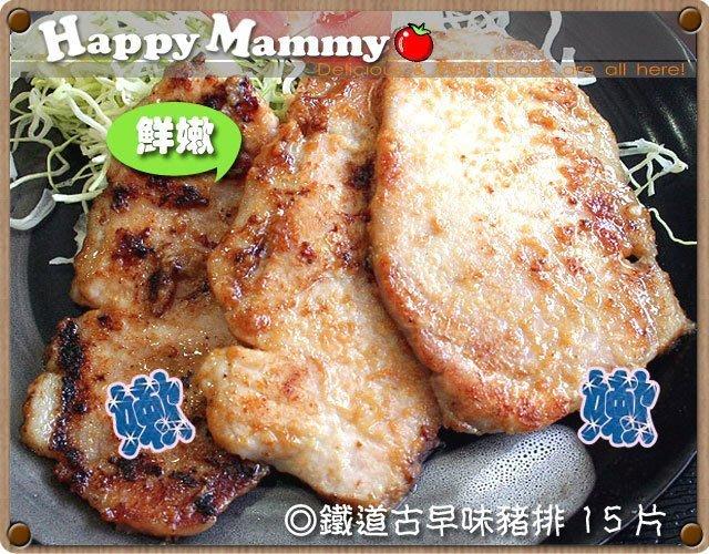 *幸福小媽咪豬肉生鮮*鐵道古早味豬排15片經典鐵道便當老舊懷念滋味220→200元
