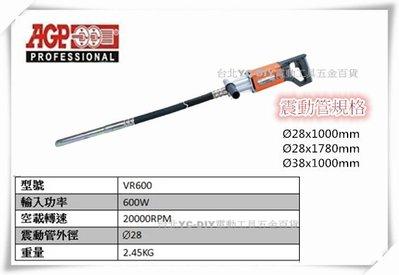 【台北益昌】台製品牌 VR600 軟管型 水泥震動機 混凝土震動機 28×1000mm
