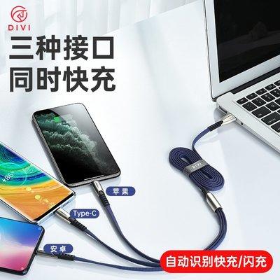 第一衛數據線三合一充電線器手機快充一拖三蘋果安卓二合一type-c三頭一拖二萬能通用車載多功能華為5a沖加長數據線