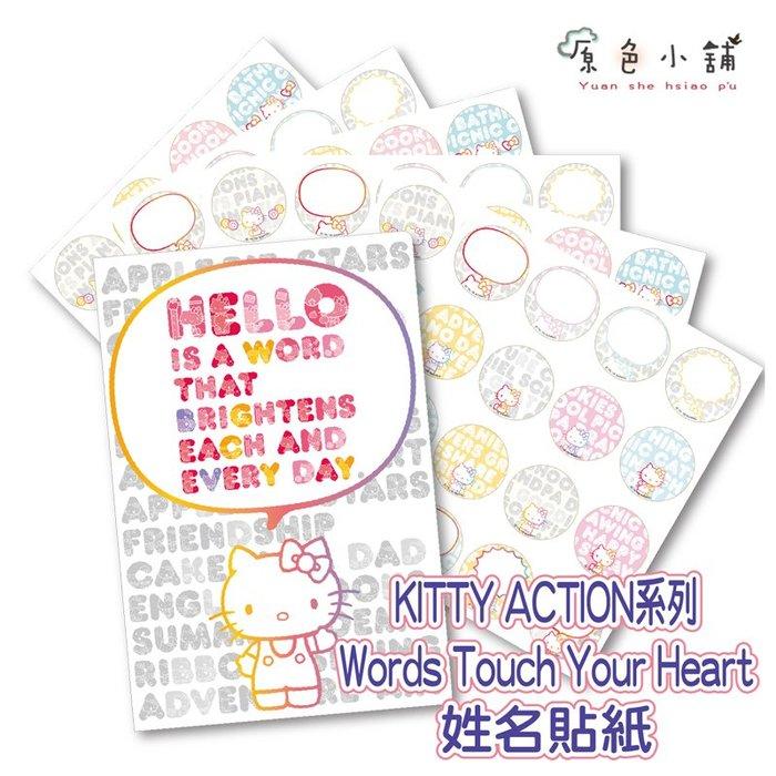 ☁️原色小舖☁️ 限量新品 KT ACTION Word Your Heart授權貼(DF款) 2.2cm圓 每份96張
