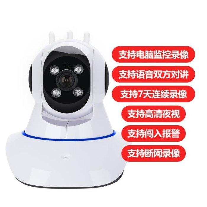 無線攝像頭手機wifi智慧網路遠程高清夜視家用室內紅外監視器套裝