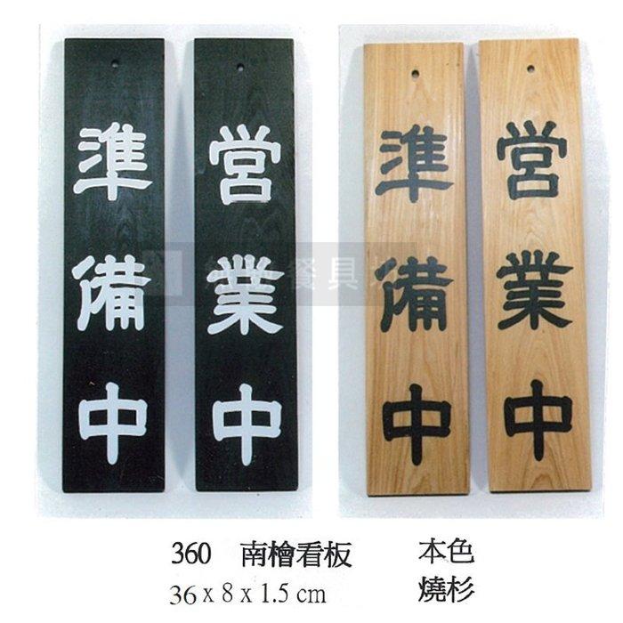 【無敵餐具】日製南檜看板(36x8x1.5cm) 二色 質感超好量多歡迎詢價喔【I0002】