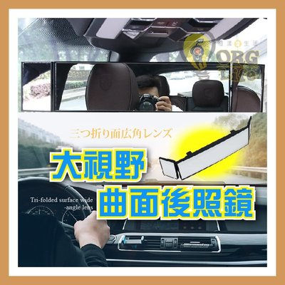 ORG《SD2207》三折曲面廣角鏡 三折曲面後照鏡 輔助鏡 汽車 車用 車用後照鏡 車用後視鏡 盲點輔助鏡 盲點鏡