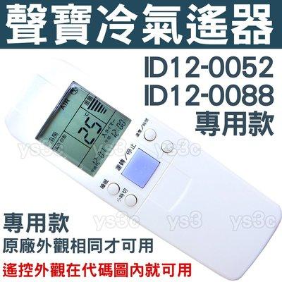聲寶專用冷氣遙控器  ID12-0052 ID12-0088 酷哥 ID12-0001-00 ID12-0037