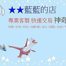 【藍藍的店 / 神奇寶貝】熱門使用套餐 日月 oras/XY 專業客製 快速交易 6v pokemon 百變怪太陽月亮