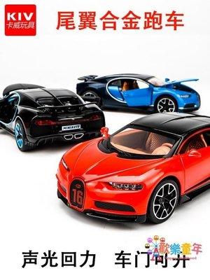 1:32合金汽車模型聲光兒童玩具車尾翼...