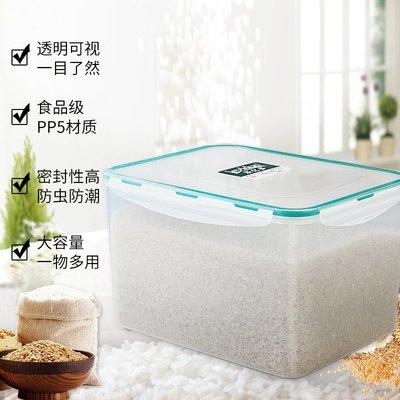 保鮮盒 大容量密封盒冰箱儲物盒米桶密封米缸面桶儲米箱9L#收納#居家#創意#整潔