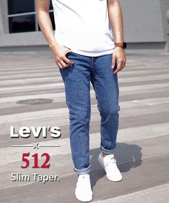 【新款上架】美版正品超划算 Levis 512 藍色 牛仔褲 窄管 錐形褲 牛仔褲 合身 skinny 510 511