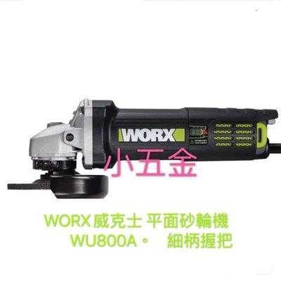 小五金 WORX 威克士 WU800A.             細柄平面砂輪機。