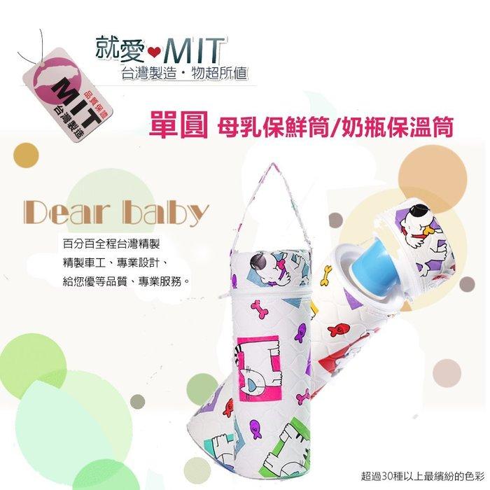 Colorful DAY  MIT單隻圓 母乳保鮮筒/奶瓶防水保溫筒 EPS輕便小巧入門必備款601