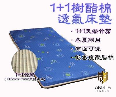 【ANGUS】1+1樹脂棉 學生床墊 冬夏兩用床墊/ 厚度5cm/ 3.5尺單人加大/ 學生宿舍/ 露營加床/ 便攜床墊/ 椰子床 南投縣