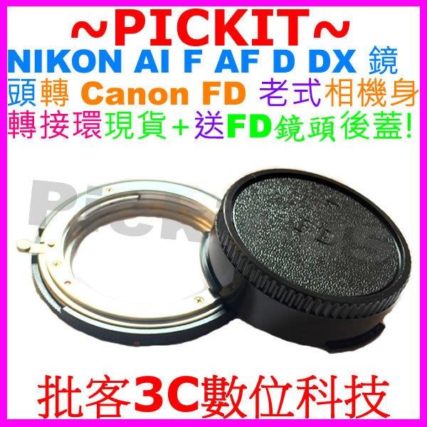 NIKON AI AF D F鏡頭轉Canon FD老式機身轉接環後蓋AT-1 AE-1 Program TX AL-1