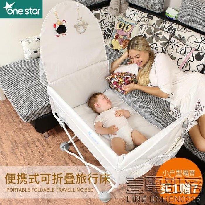 便攜式新生兒嬰兒床多功能可折疊旅行小床bb床帶蚊帳拼接床床邊床