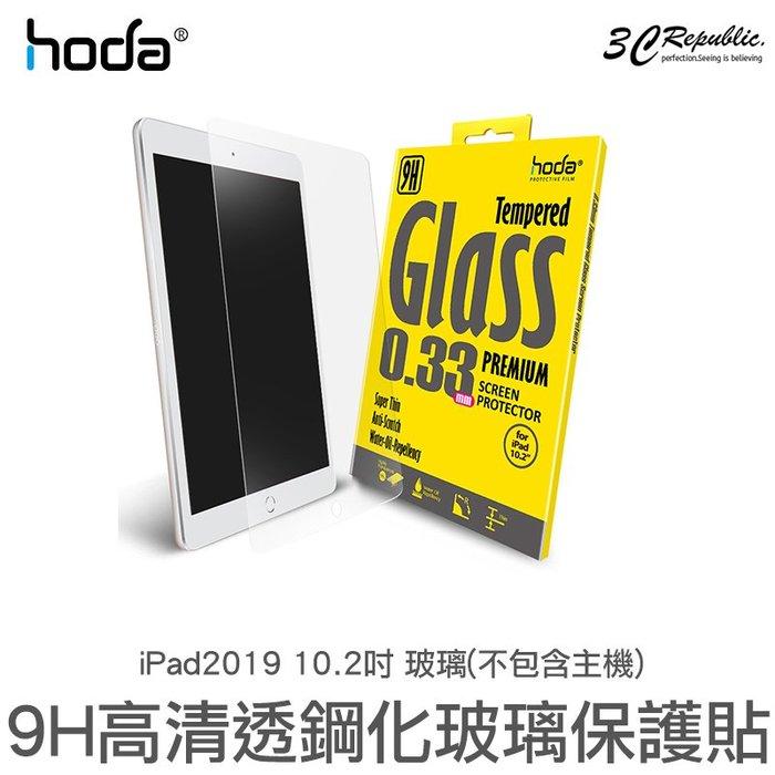 HODA 新版 iPad pro 2019 10.2 吋 9H 鋼化 高清透 強化 疏油疏水 保護貼 玻璃貼 螢幕貼