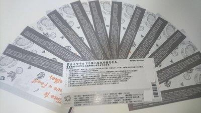 【睿睿小舖】餐券下殺 饗食天堂 平日  晚餐 925 台中 自取價 10張 台中 彰化