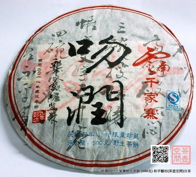 吻潤2011千家寨普洱茶野生茶500公克限量1688餅百年紀念分享