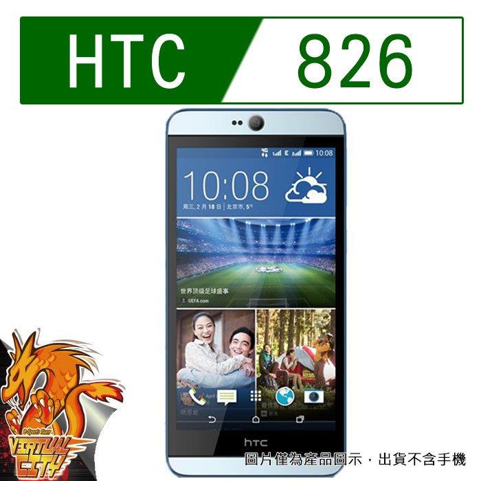 【桃園-虛擬城市】HTC Desire 826 -9H 玻璃膜螢幕保護貼