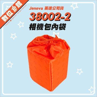 數位e館 Jenova 吉尼佛 38002-2 38002 小 橘色 公司貨 相機鏡頭保護內袋/內包/內套 微單眼 免運