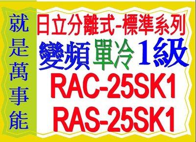 日立分離式變頻冷氣(精品)RAC-25SK1 含基本安裝 另售RAC-36SK1 RAC-28YK1