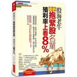 股海老牛最新抱緊股名單,殖利率上看8%(免運費.購買二項就優惠,滿千再九折!)