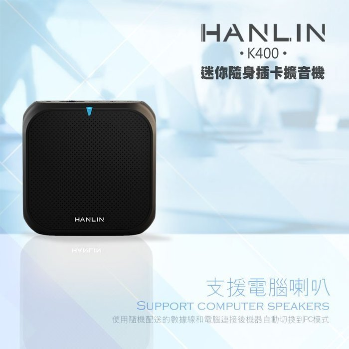 【 結帳另有折扣 】 迷您 超大聲 大聲公 擴音機 HANLIN-K400 迷你隨身插卡擴音機 隨身喇叭 電腦喇叭