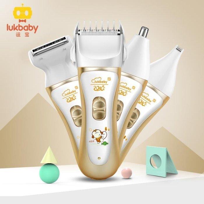 運寶嬰兒理髮器靜音防水充電動式寶寶兒童理髮器電推剪家用剃頭刀