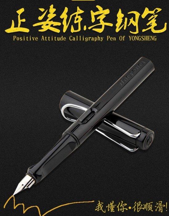 鋼筆學生用正姿書寫書法練字正品小學生墨水墨囊成人特細_☆優購好SoGood☆