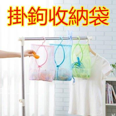 掛鉤收納袋(1入)-方便實用夾子雜物家用掛鉤網袋3色73pp53[獨家進口][米蘭精品]