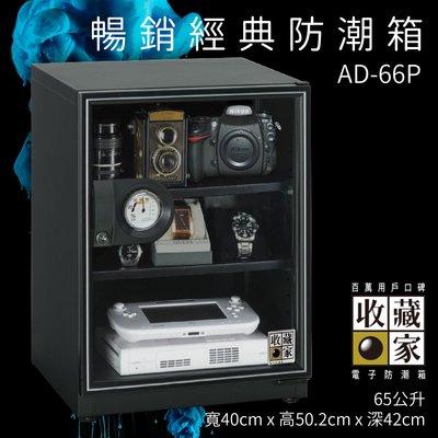 【原廠保固】收藏家 AD-66P 暢銷經典防潮箱 65公升入門款 相機數位電子保存 相機 鏡頭 手錶精品 數位3C