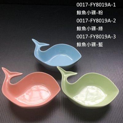 【無敵餐具】陶瓷彩色鯨魚小碟3色 醬料杯/醬汁/甜點盅/焗烤盅 量多可詢價【A0393】