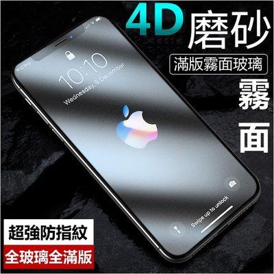 4D 霧面 頂級大弧邊 全滿版 磨砂 保護貼 iphone 6S plus iphone6Splus i6s 玻璃貼
