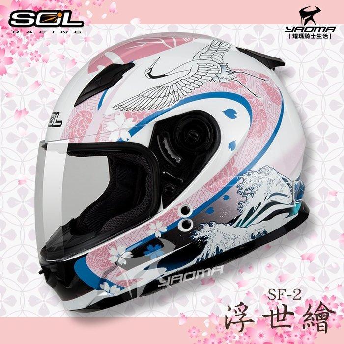 SOL安全帽 SF-2 小帽款 浮世繪 白粉 SF2M情侶帽款 全罩帽 小頭 女生  耀瑪騎士機車部品