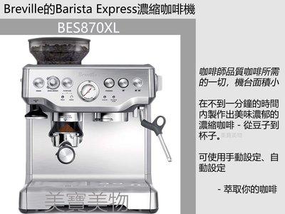 美國 Breville 代購 BES870XL 咖啡機 義式 Espresso 濃縮 咖啡 半自動 磨豆【BR0037】