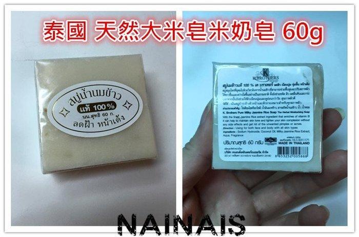 【NAINAIS】泰國正品代購 天然大米皂米奶皂 60g   任3包郵