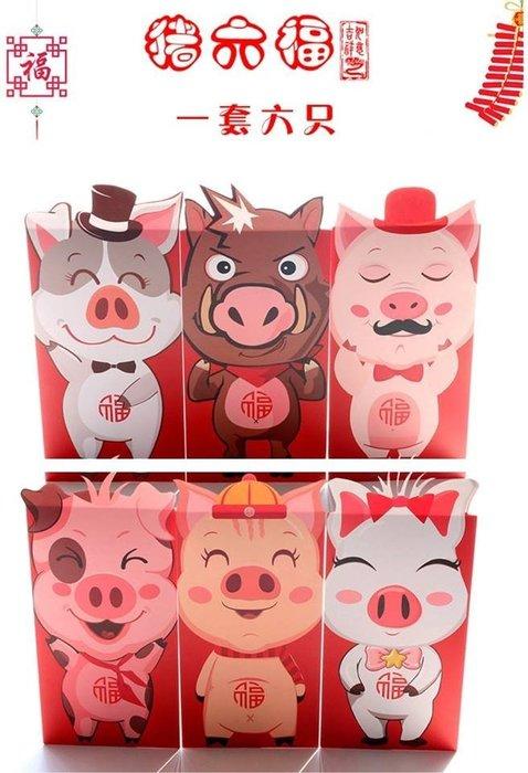 愛兒小舖~創意豬/狗年新年紅包袋(1組6入)~豐原可面交