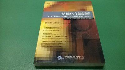 大熊舊書坊- 結構化在職訓練 雷諾.傑卡伯斯 財團法人中國生產力中心 9789572090497-品30