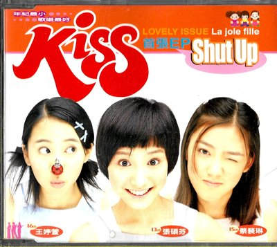 KISS(蔡裴琳.張碩芬.王婷萱) / Shut Up首張EP