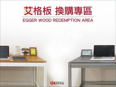 【木板換購專區】歐製最高規格EGGER板 低甲醛 防水 防焰 耐刮磨 環保 電腦桌 工作桌 書桌 艾格桌 板材
