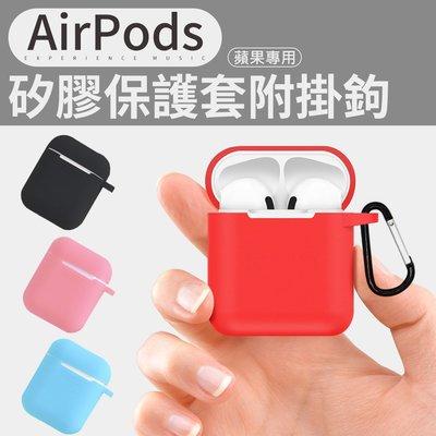 台灣現貨 Airpods無線藍芽耳機 專用充電盒保護套防丟掛繩 2合1 AirPods專用矽膠保護套NC17080268