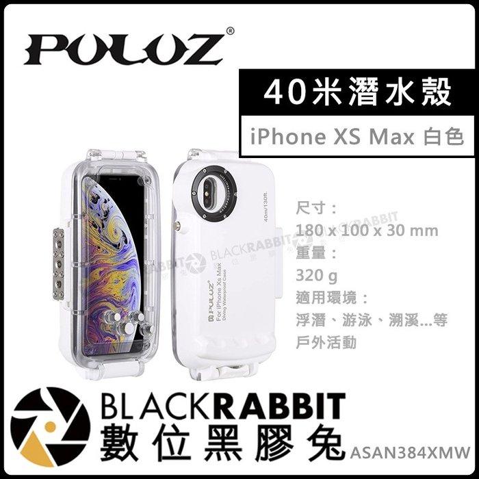 數位黑膠兔【 Puluz 40米潛水殼 for iPhone XS Max 白色】防爆 防塵 潛水殼 防水 抗壓 防寒