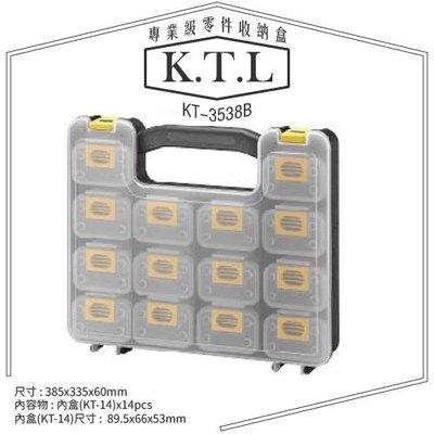 【勁媽媽】㍿ KT-3538B《專業級零件收納盒》分類盒 零件盒 收納盒 置物盒 分類盒