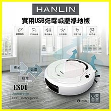 HANLIN 三合一掃地機器人ESD1 小資族吸塵、拖地、掃地機 智慧碰撞感應 強勁吸力 18650電池USB充電
