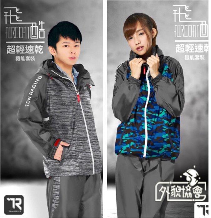 ((( 外貌協會 )))雙龍牌飛酷Aircoat超輕速乾機能套裝/兩件式雨衣(鐵灰/海藍)熱賣款!喜歡材質不厚重的超推薦