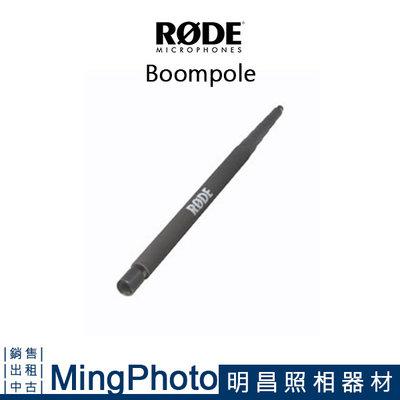 【台中 明昌攝影器材出租 】 RODE 麥克風延伸桿 Boompole  單眼相機 錄影麥克風